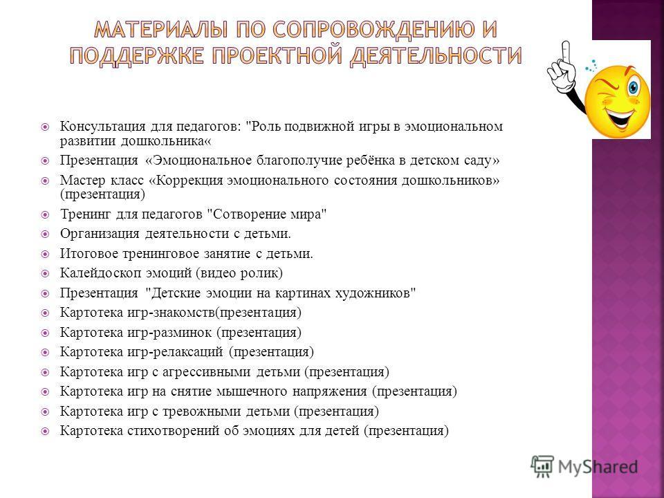 Консультация для педагогов: