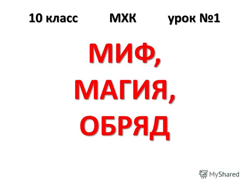 10 класс МХК урок 1 МИФ, МАГИЯ, ОБРЯД
