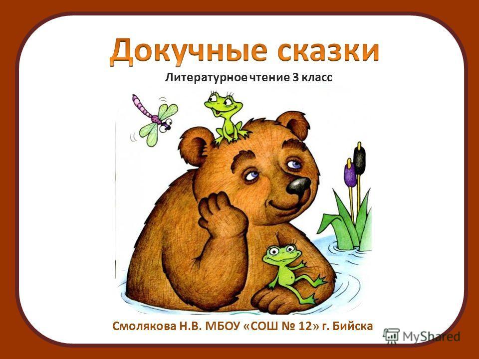 Литературное чтение 3 класс Смолякова Н.В. МБОУ «СОШ 12» г. Бийска