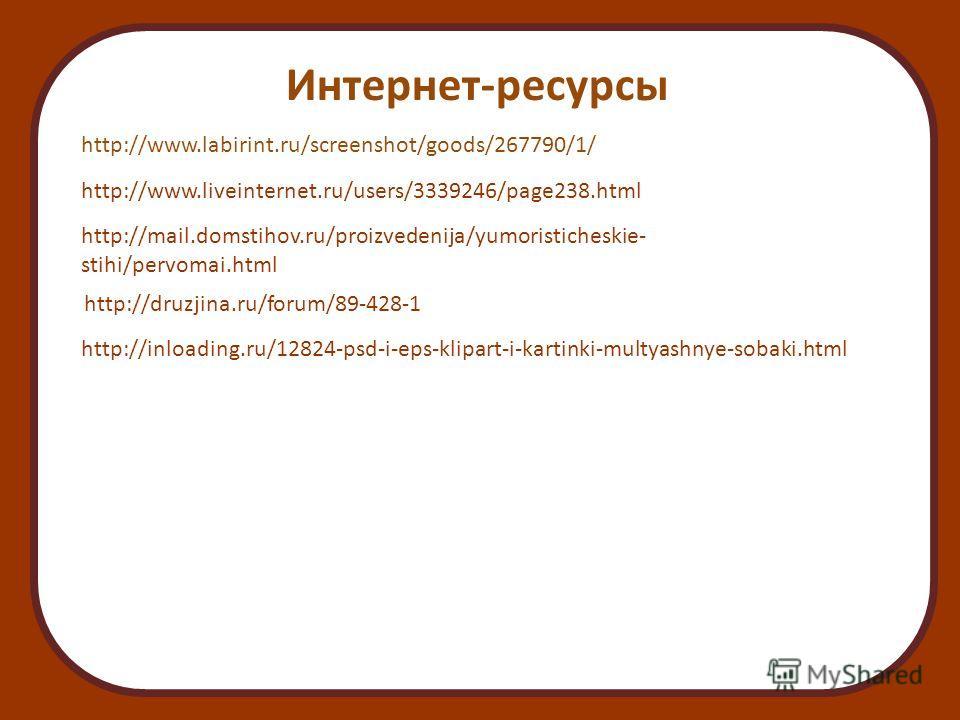 Интернет-ресурсы http://www.labirint.ru/screenshot/goods/267790/1/ http://www.liveinternet.ru/users/3339246/page238. html http://mail.domstihov.ru/proizvedenija/yumoristicheskie- stihi/pervomai.html http://druzjina.ru/forum/89-428-1 http://inloading.