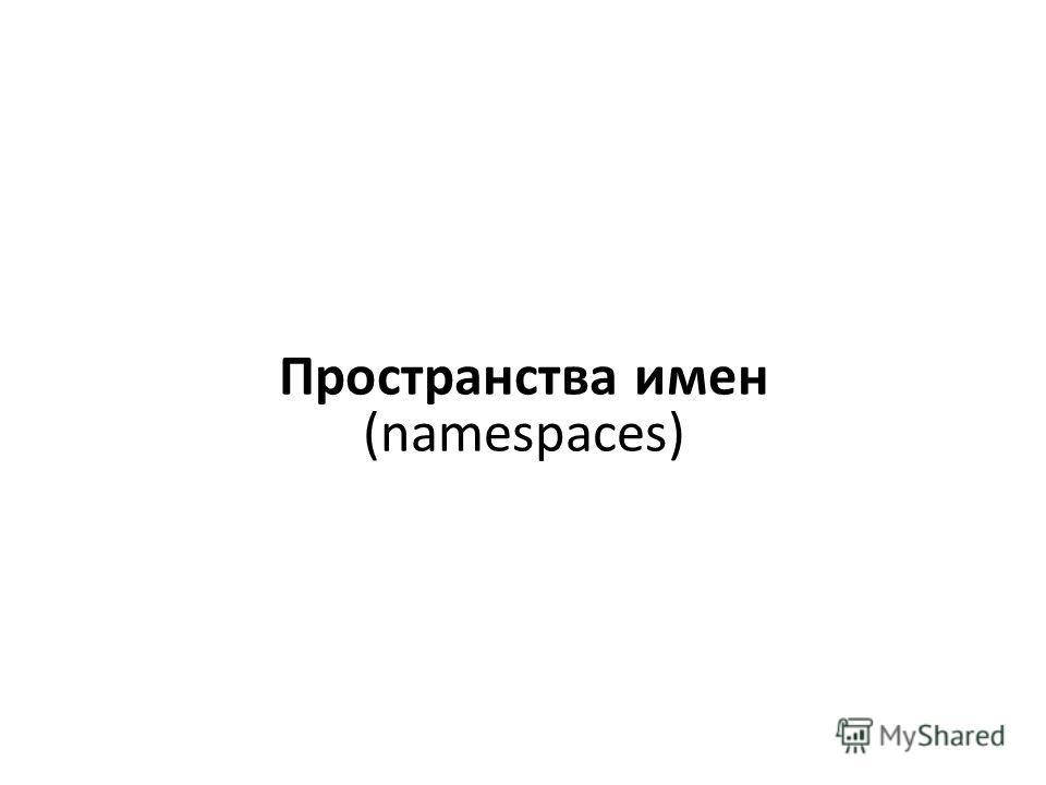 Пространства имен (namespaces)