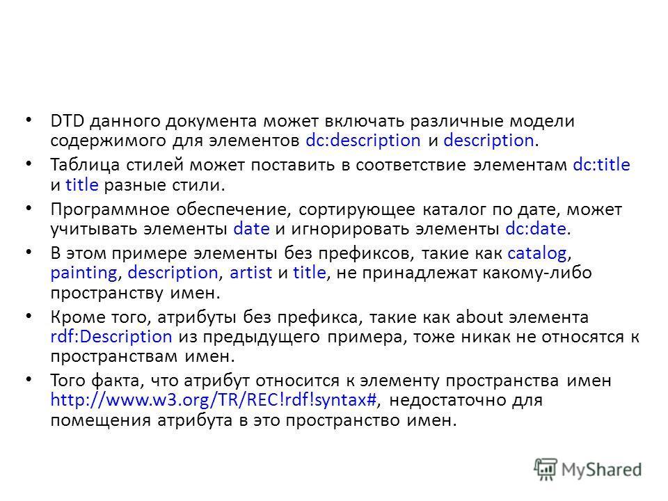 DTD данного документа может включать различные модели содержимого для элементов dc:description и description. Таблица стилей может поставить в соответствие элементам dc:title и title разные стили. Программное обеспечение, сортирующее каталог по дате,