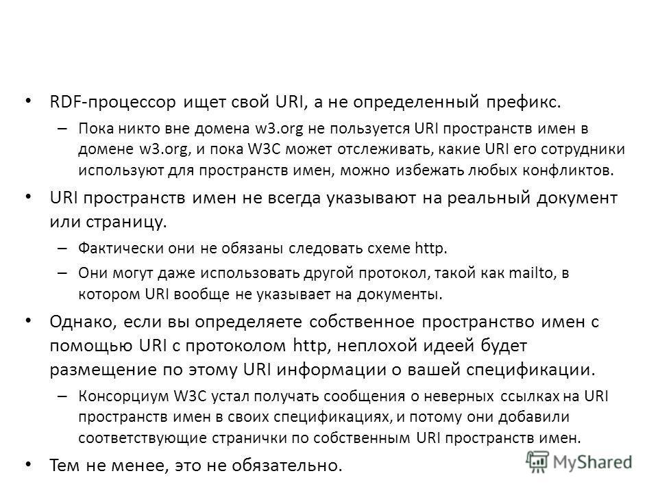 RDF-процессор ищет свой URI, а не определенный префикс. – Пока никто вне домена w3. org не пользуется URI пространств имен в домене w3.org, и пока W3C может отслеживать, какие URI его сотрудники используют для пространств имен, можно избежать любых к