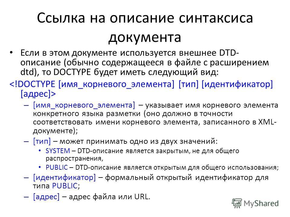Ссылка на описание синтаксиса документа Если в этом документе используется внешнее DTD- описание (обычно содержащееся в файле с расширением dtd), то DOCTYPE будет иметь следующий вид: – [имя_корневого_элемента] – указывает имя корневого элемента конк