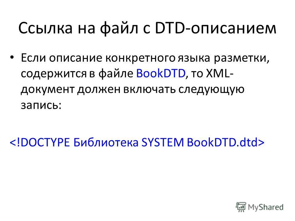 Ссылка на файл с DTD-описанием Если описание конкретного языка разметки, содержится в файле BookDTD, то XML- документ должен включать следующую запись: