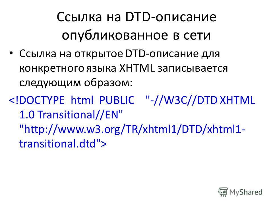 Ссылка на DTD-описание опубликованное в сети Ссылка на открытое DTD-описание для конкретного языка XHTML записывается следующим образом: