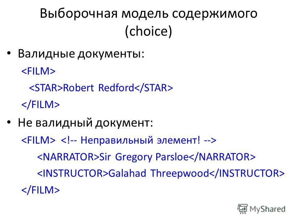 Выборочная модель содержимого (choice) Валидные документы: Robert Redford Не валидный документ: Sir Gregory Parsloe Galahad Threepwood