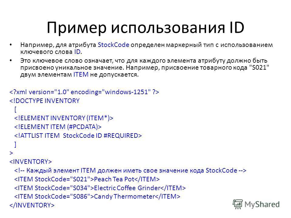 Пример использования ID Например, для атрибута StockCode определен маркерный тип с использованием ключевого слова ID. Это ключевое слово означает, что для каждого элемента атрибуту должно быть присвоено уникальное значение. Например, присвоение товар