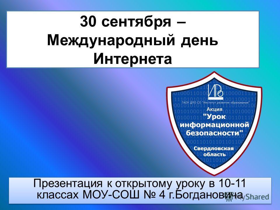 30 сентября – Международный день Интернета Презентация к открытому уроку в 10-11 классах МОУ-СОШ 4 г.Богдановича