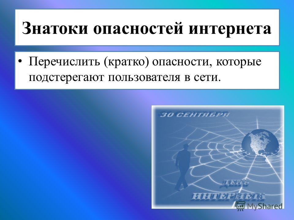 Знатоки опасностей интернета Перечислить (кратко) опасности, которые подстерегают пользователя в сети.