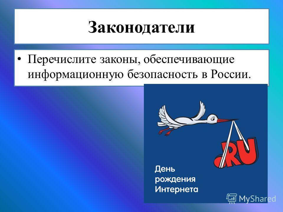 Законодатели Перечислите законы, обеспечивающие информационную безопасность в России.