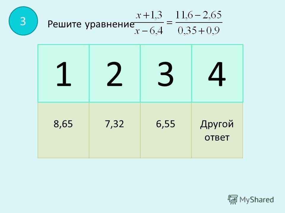 8,3 ч 8,4 ч 8,5 ч Другой ответ 1234 2 За 3,5 часа автомобиль прошел 238 км. За какое время автомобиль пройдет 578 км, если будет двигаться с той же скоростью.