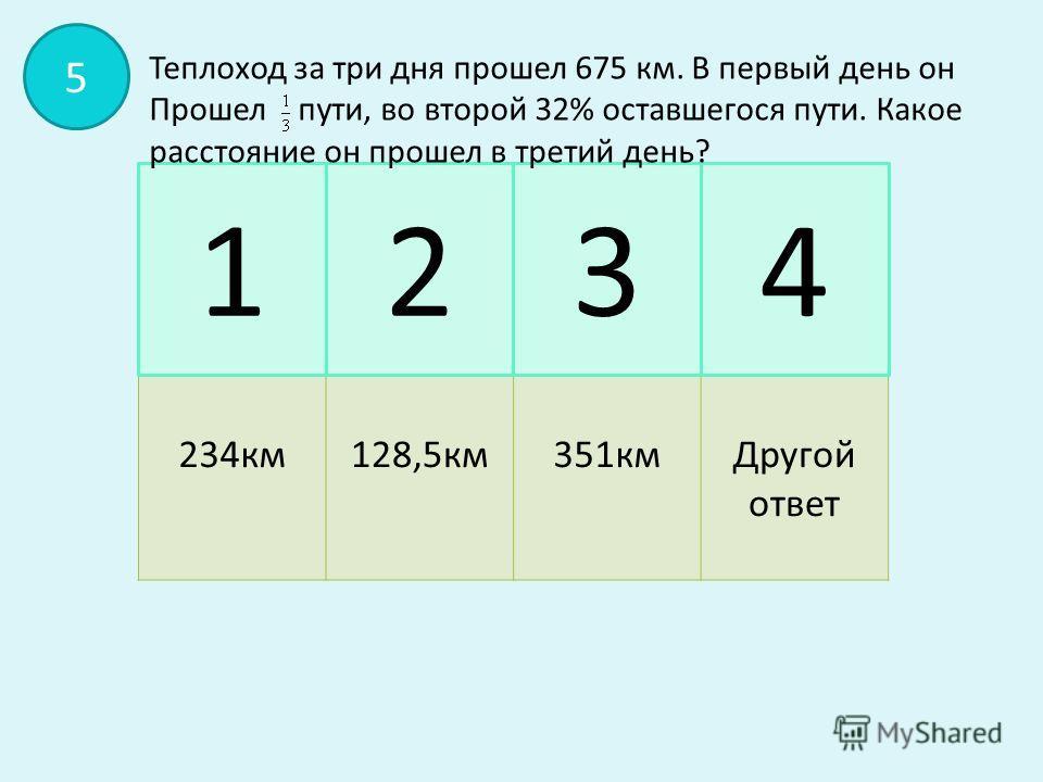 135Другой ответ 1234 4 Какую цифру следует поставить вместо * в число *356*6, чтобы полученное число делилось на 9?