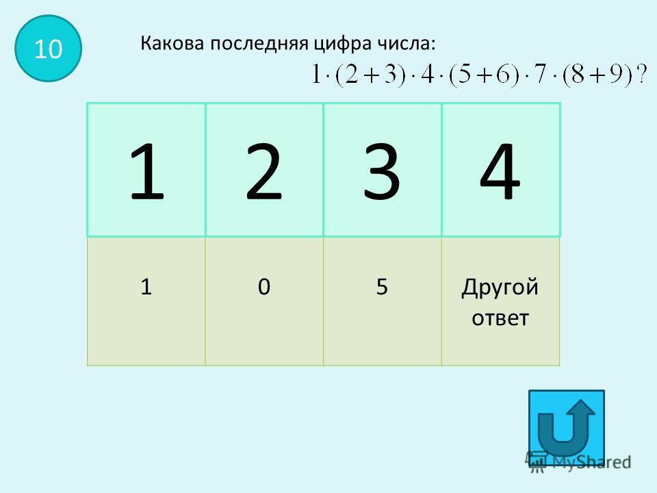 (1;-2)(-2;1)(1;2)Другой ответ 1234 9 Найдите координаты середины отрезка АВ, если А(2;6), В(0;-2)