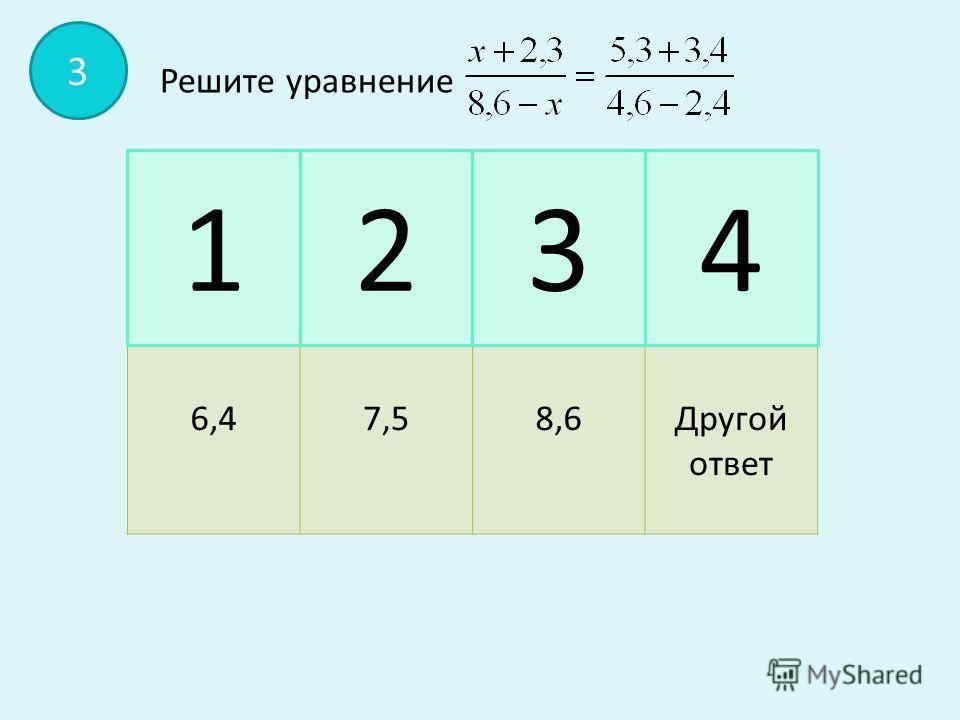 5,3 ч 5,4 ч 5,5 ч Другой ответ 1234 2 За 1,4 часа автомобиль прошел 91 км. За какое время автомобиль пройдет 351 км, если будет двигаться с той же скоростью.