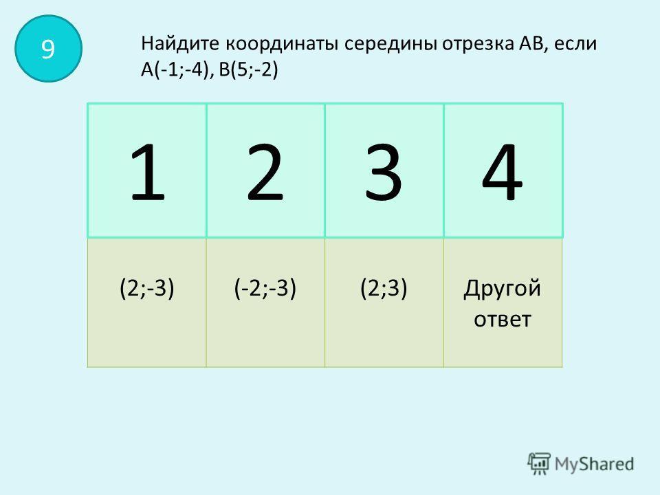 10,182,5455,09Другой ответ 1234 8 Длина окружности равна 16 см. Найдите ее диаметр. Ответ округлите до сотых. Число