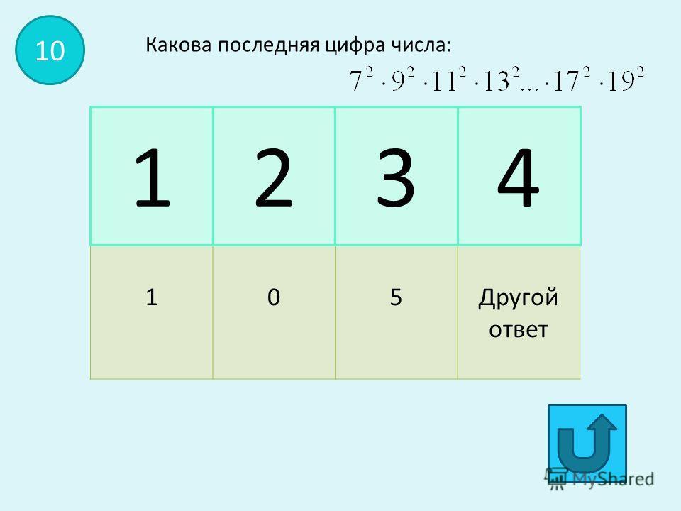 (2;-3)(-2;-3)(2;3)Другой ответ 1234 9 Найдите координаты середины отрезка АВ, если А(-1;-4), В(5;-2)
