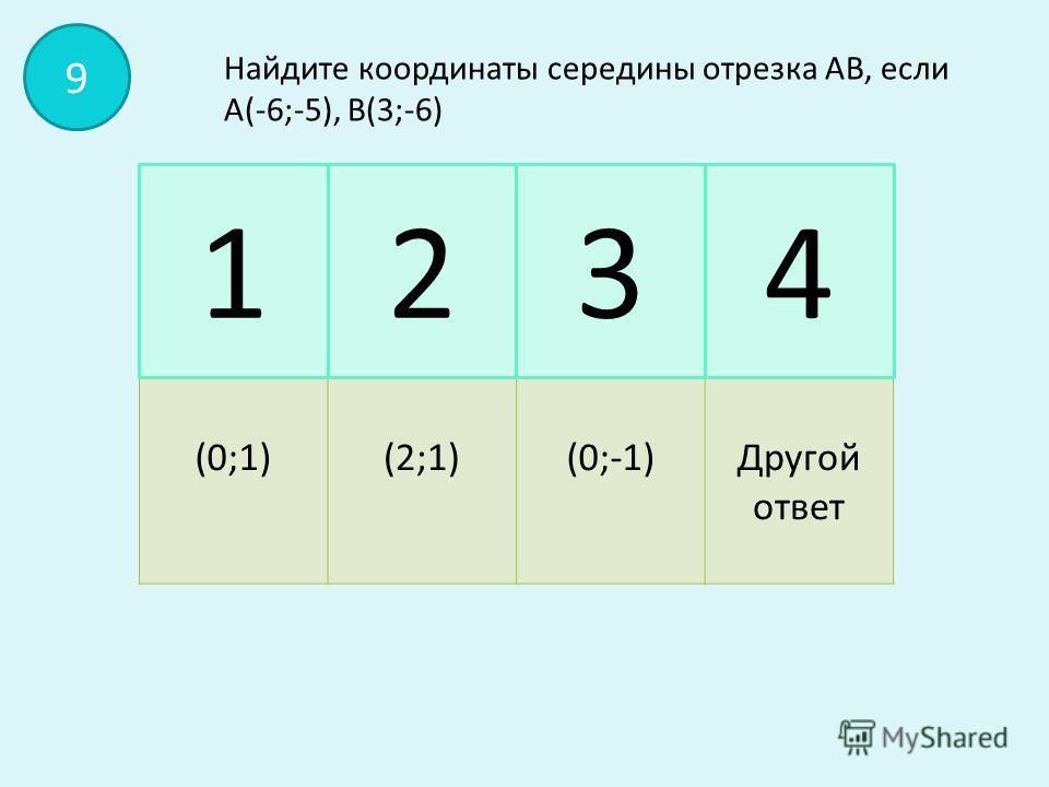 2,555,11,275Другой ответ 1234 8 Длина окружности равна 8 см. Найдите ее диаметр. Ответ округлите до сотых. Число