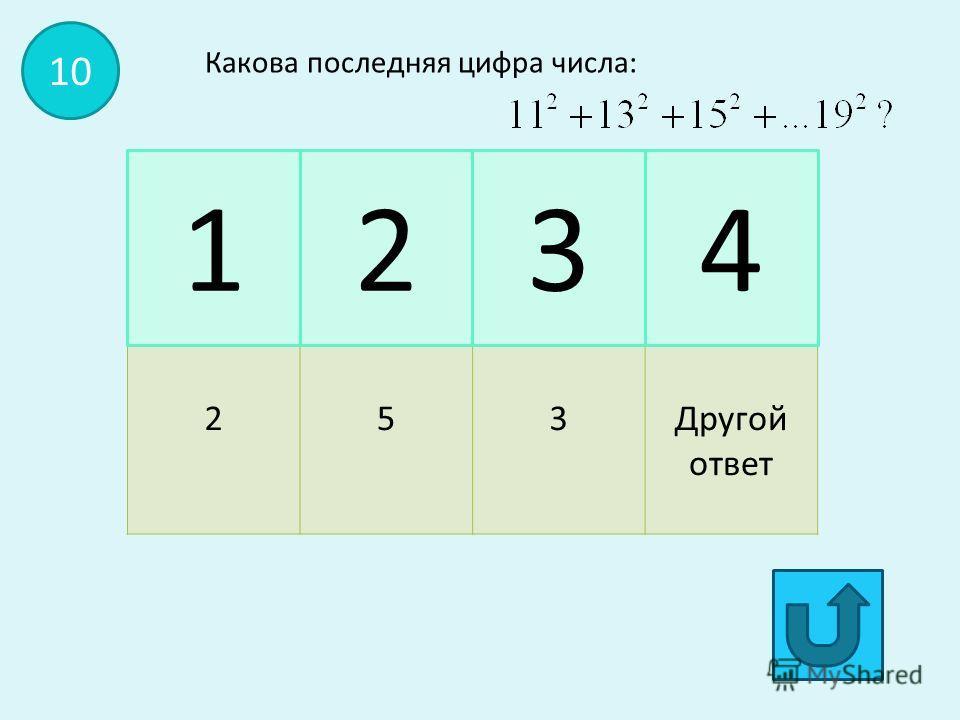 (0;1)(2;1)(0;-1)Другой ответ 1234 9 Найдите координаты середины отрезка АВ, если А(-6;-5), В(3;-6)