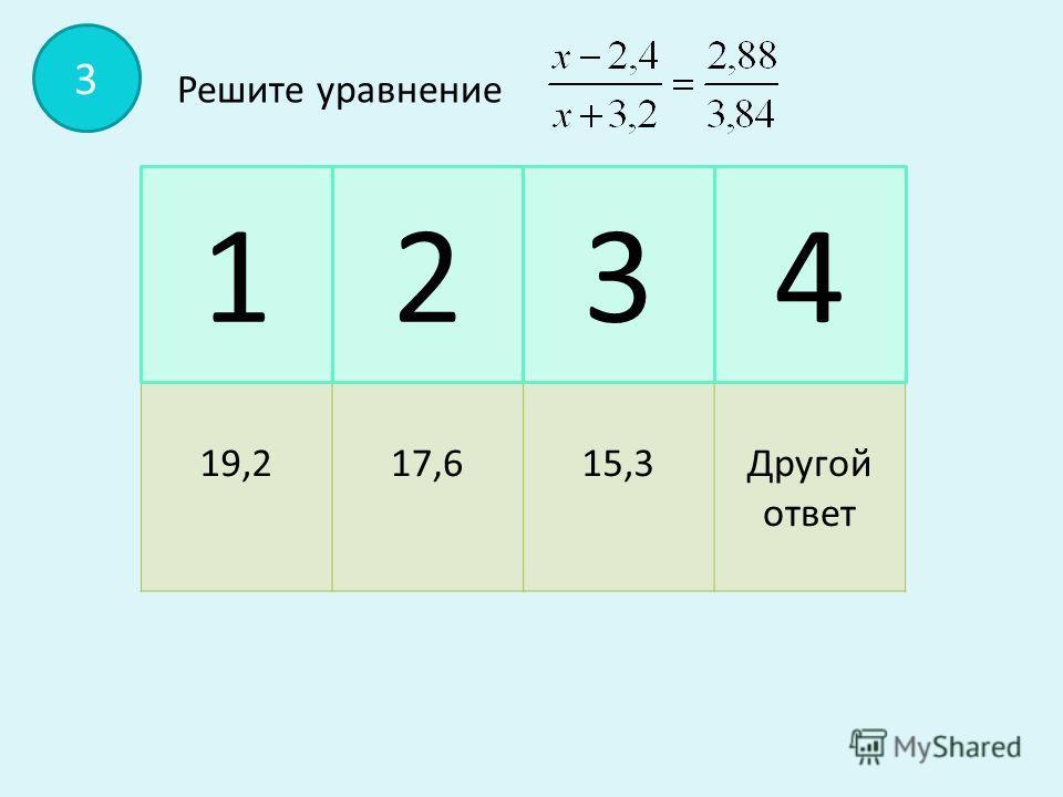 4,3 ч 4,4 ч 4,5 ч Другой ответ 1234 2 За 2,5 часа автомобиль прошел 145 км. За какое время автомобиль пройдет 261 км, если будет двигаться с той же скоростью.