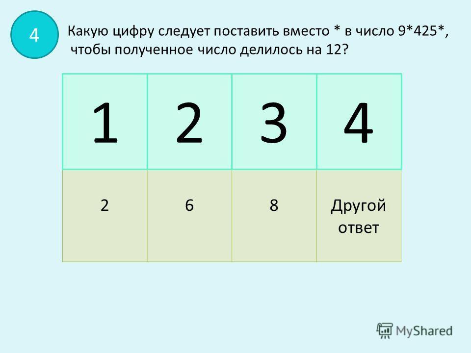 19,217,615,3Другой ответ 1234 3 Решите уравнение