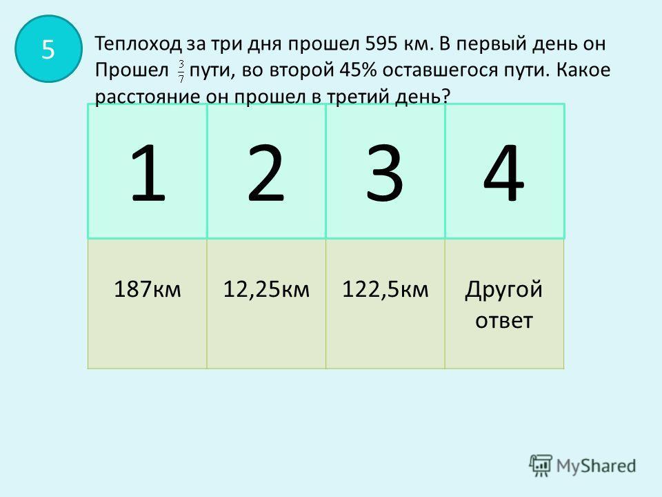 268Другой ответ 1234 4 Какую цифру следует поставить вместо * в число 9*425*, чтобы полученное число делилось на 12?