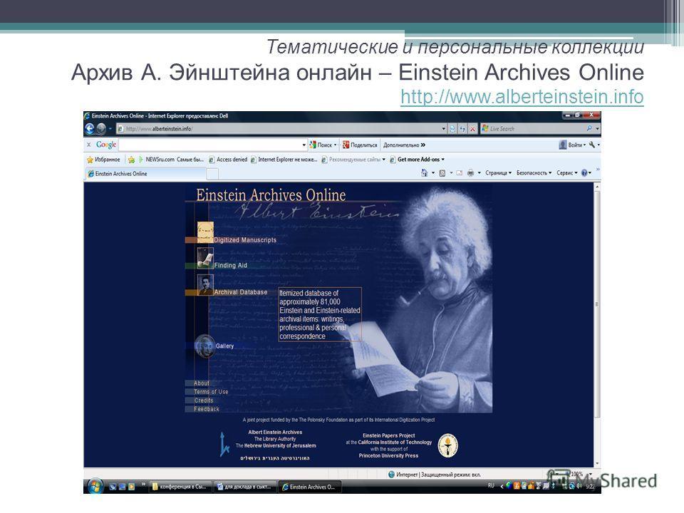 Тематические и персональные коллекции Архив А. Эйнштейна онлайн – Einstein Archives Online http://www.alberteinstein.info http://www.alberteinstein.info