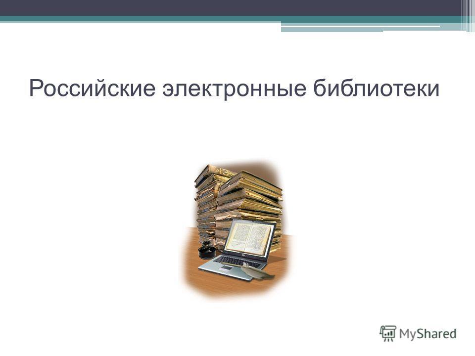 Российские электронные библиотеки