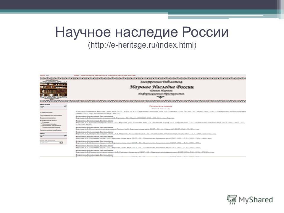 Научное наследие России (http://e-heritage.ru/index.html)