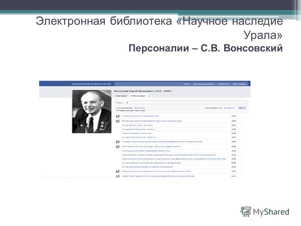 Электронная библиотека «Научное наследие Урала» Персоналии – С.В. Вонсовский