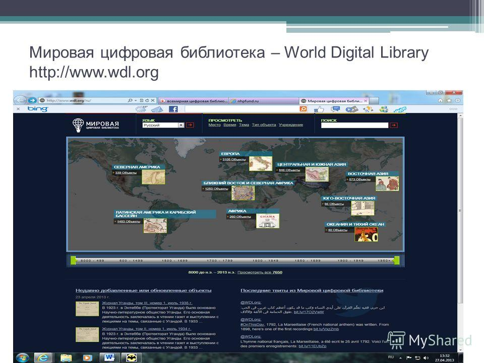 Мировая цифровая библиотека – World Digital Library http://www.wdl.org