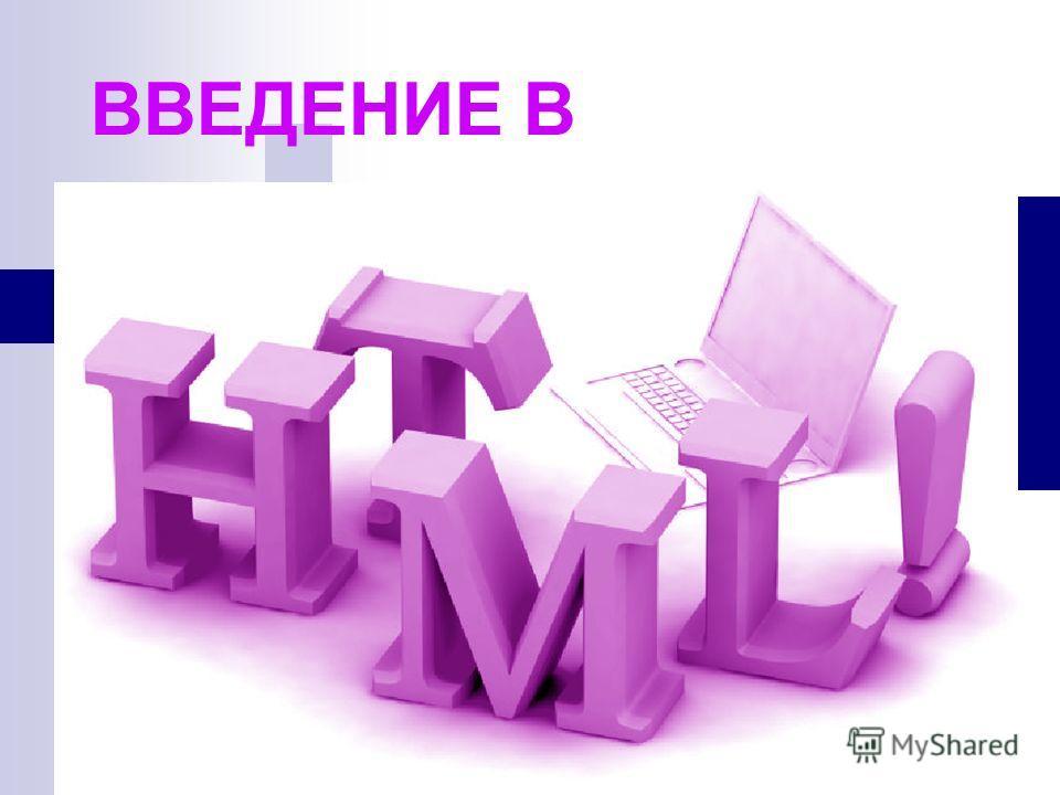 ВВЕДЕНИЕ В