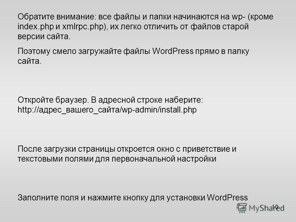 Обратите внимание: все файлы и папки начинаются на wp- (кроме index.php и xmlrpc.php), их легко отличить от файлов старой версии сайта. Поэтому смело загружайте файлы WordPress прямо в папку сайта. Откройте браузер. В адресной строке наберите: http:/