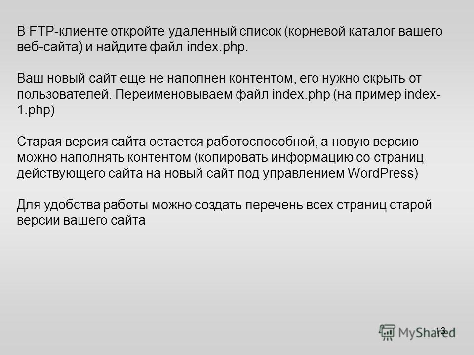 В FTP-клиенте откройте удаленный список (корневой каталог вашего веб-сайта) и найдите файл index.php. Ваш новый сайт еще не наполнен контентом, его нужно скрыть от пользователей. Переименовываем файл index.php (на пример index- 1.php) Старая версия с