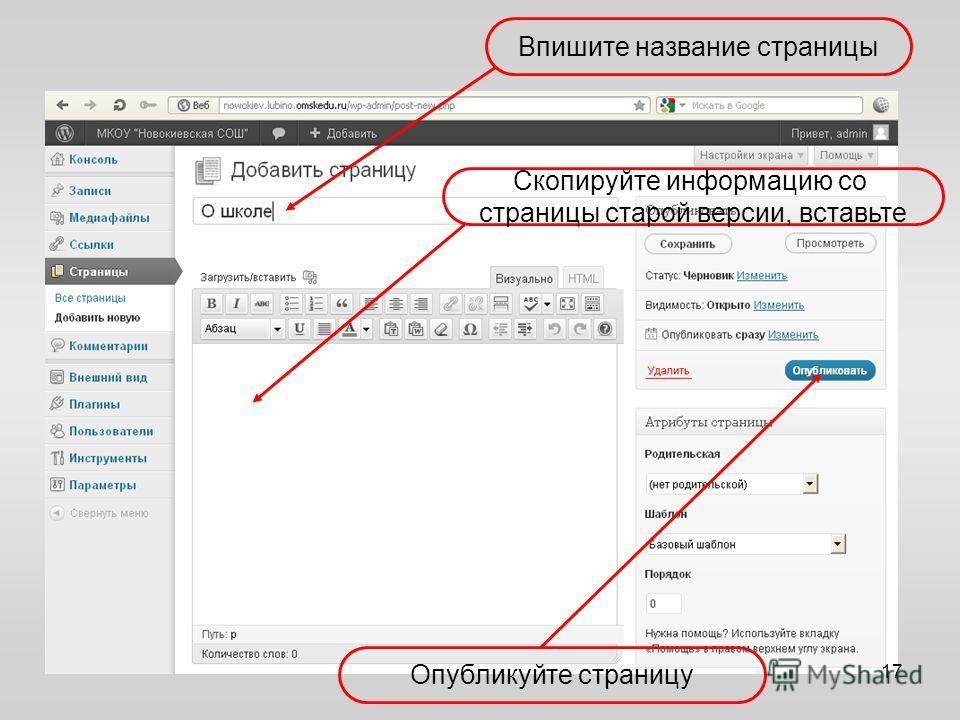 Впишите название страницы Скопируйте информацию со страницы старой версии, вставьте Опубликуйте страницу 17