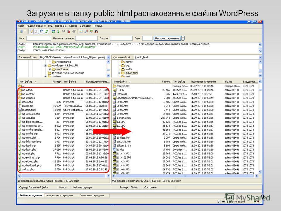 Загрузите в папку public-html распакованные файлы WordPress 9