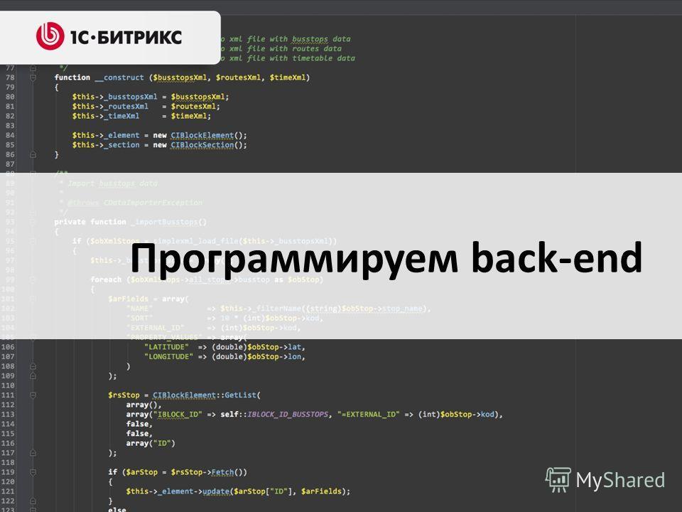 Программируем back-end