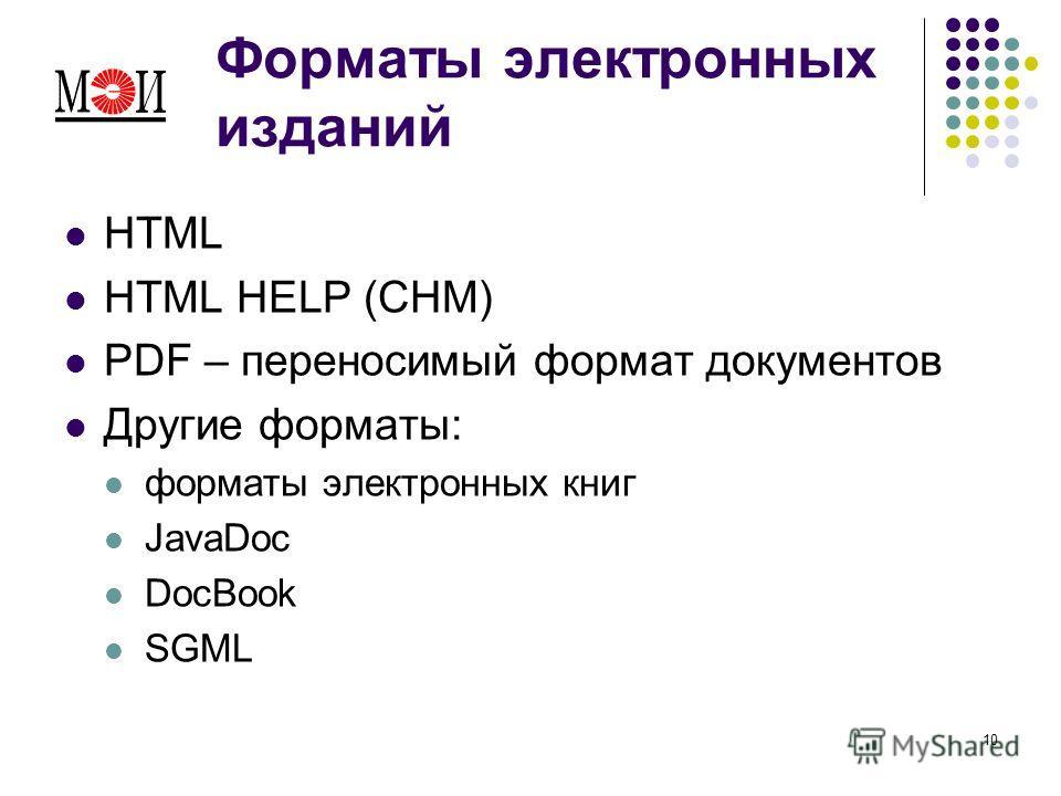 10 Форматы электронных изданий HTML HTML HELP (CHM) PDF – переносимый формат документов Другие форматы: форматы электронных книг JavaDoc DocBook SGML