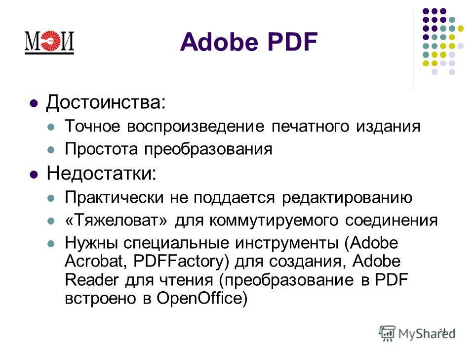 14 Adobe PDF Достоинства: Точное воспроизведение печатного издания Простота преобразования Недостатки: Практически не поддается редактированию «Тяжеловат» для коммутируемого соединения Нужны специальные инструменты (Adobe Acrobat, PDFFactory) для соз