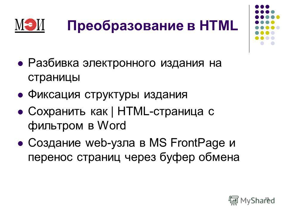 19 Преобразование в HTML Разбивка электронного издания на страницы Фиксация структуры издания Сохранить как | HTML-страница с фильтром в Word Создание web-узла в MS FrontPage и перенос страниц через буфер обмена