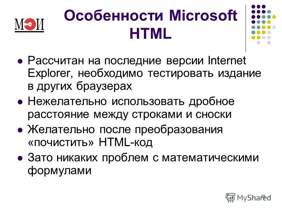 20 Особенности Microsoft HTML Рассчитан на последние версии Internet Explorer, необходимо тестировать издание в других браузерах Нежелательно использовать дробное расстояние между строками и сноски Желательно после преобразования «почистить» HTML-код