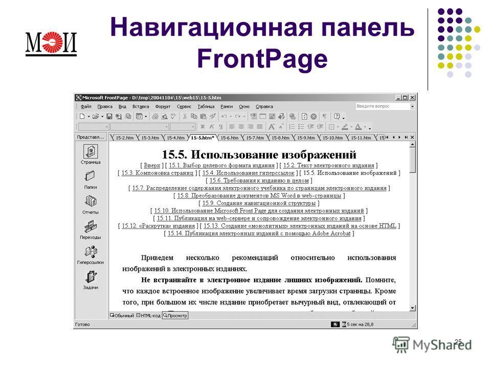 25 Навигационная панель FrontPage
