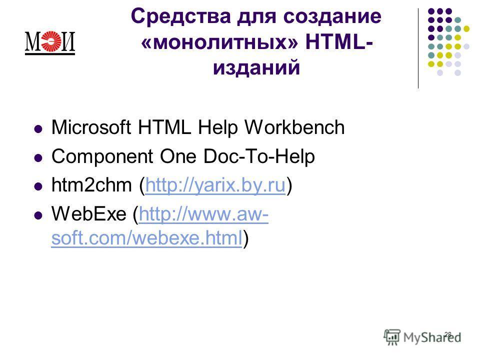 28 Средства для создание «монолитных» HTML- изданий Microsoft HTML Help Workbench Component One Doc-To-Help htm2chm (http://yarix.by.ru)http://yarix.by.ru WebExe (http://www.aw- soft.com/webexe.html)http://www.aw- soft.com/webexe.html