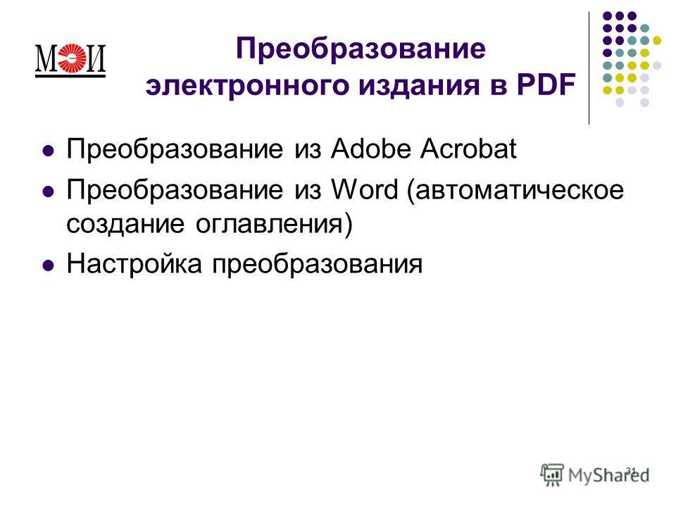 31 Преобразование электронного издания в PDF Преобразование из Adobe Acrobat Преобразование из Word (автоматическое создание оглавления) Настройка преобразования