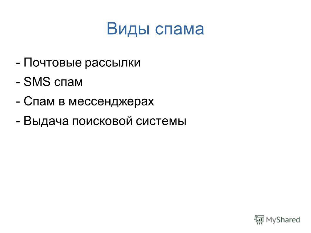 Виды спама - Почтовые рассылки - SMS спам - Спам в мессенджерах - Выдача поисковой системы