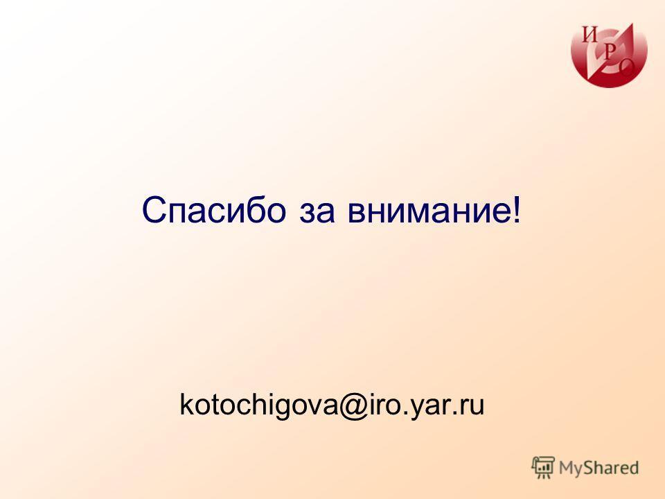 Спасибо за внимание! kotochigova@iro.yar.ru