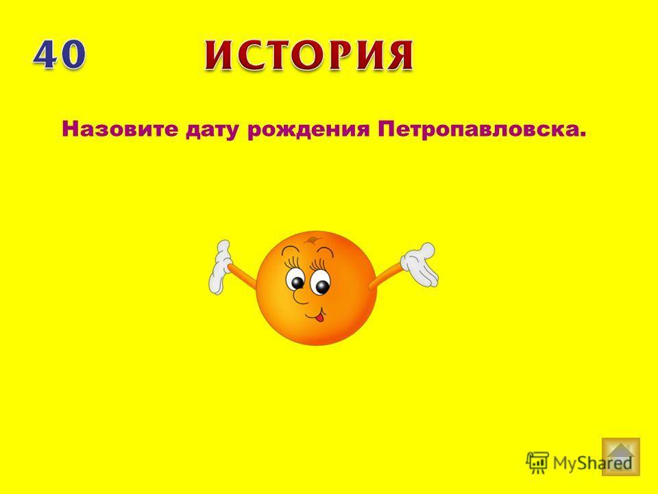 С какого года Петропавловск является областным центром Северо-Казахстанской области?