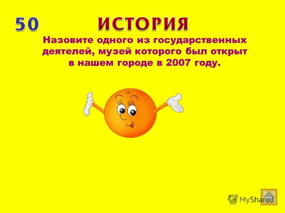 Назовите дату рождения Петропавловска.