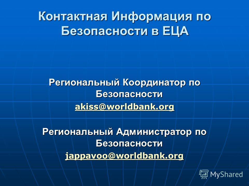 Контактная Информация по Безопасности в EЦA Региональный Координатор по Безопасности akiss@worldbank.org Региональный Администратор по Безопасности jappavoo@worldbank.org