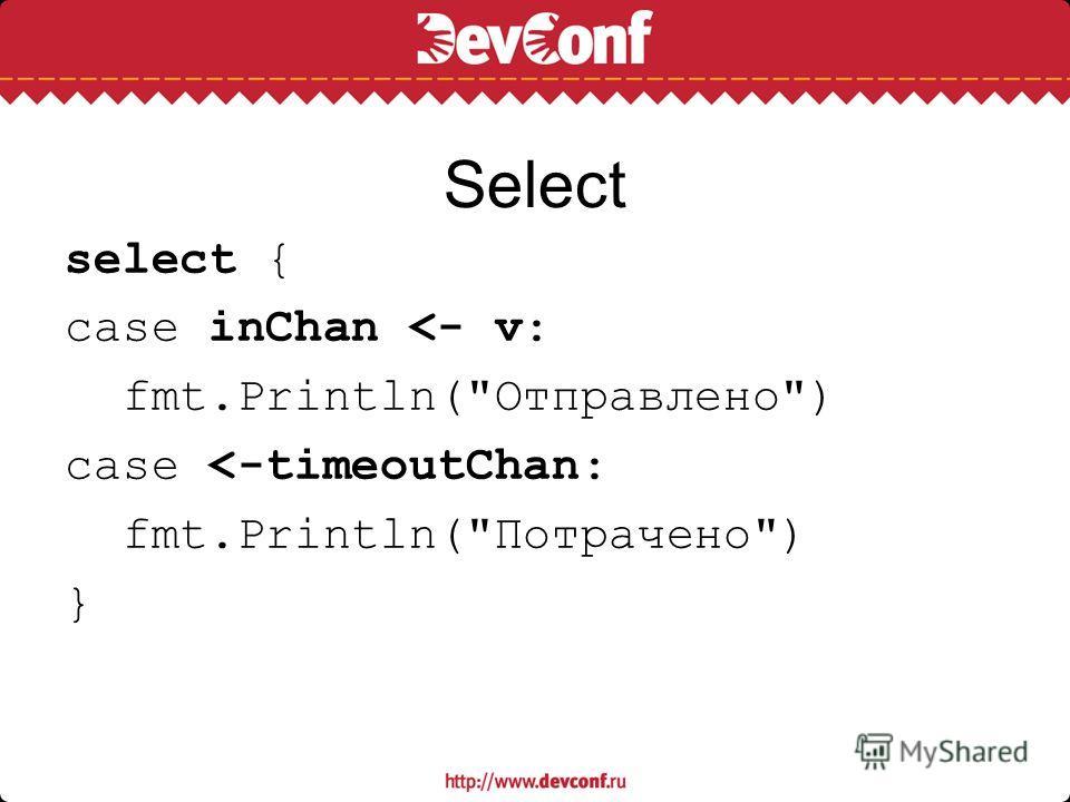 Select select { case inChan